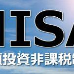 NISA口座でニッセイ外国株式インデックスファンドを購入